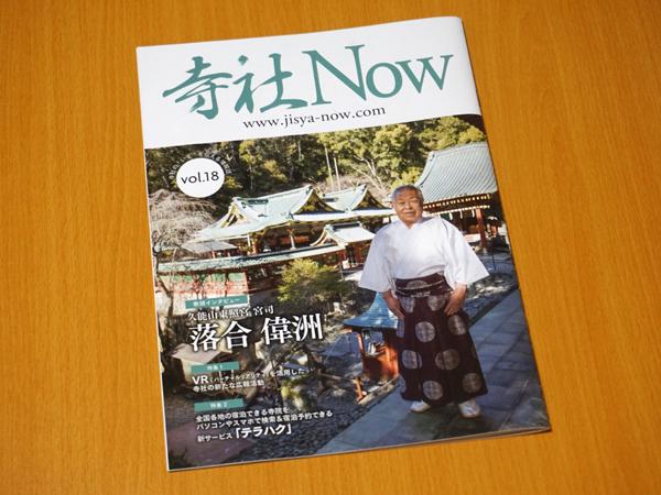 寺社Now vol.18