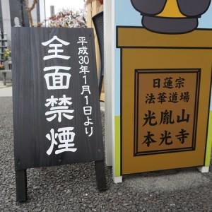 本光寺の禁煙看板