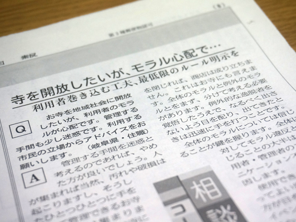 中外日報の記事