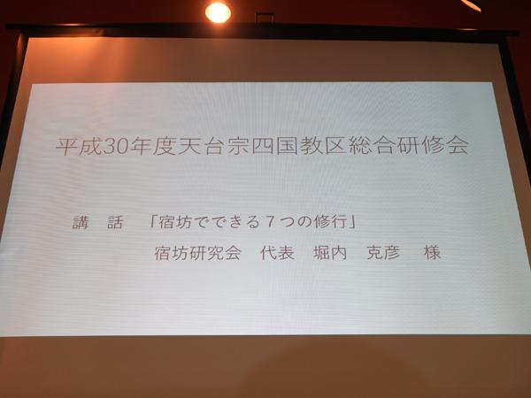 天台宗四国教区研修会
