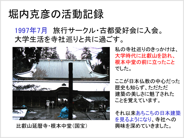ほーりーと比叡山