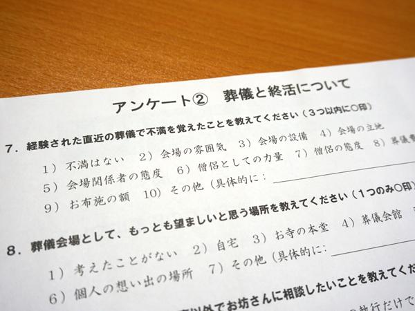 浄土真宗本願寺派総合研究所さんのアンケート