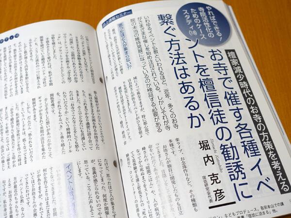 月刊住職のほーりーの連載