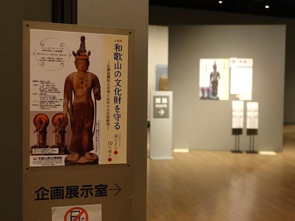 『和歌山の文化財を守る』展
