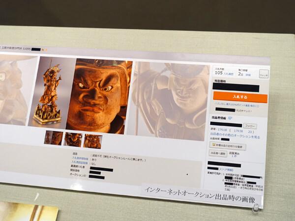 盗まれた仏像のネットオークション