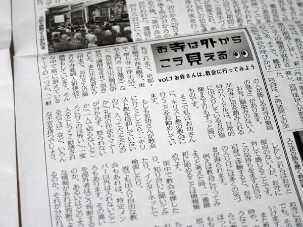 南御堂新聞の連載