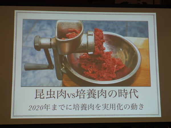 昆虫食VS培養肉