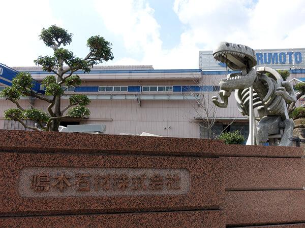 鳴本石材株式会社