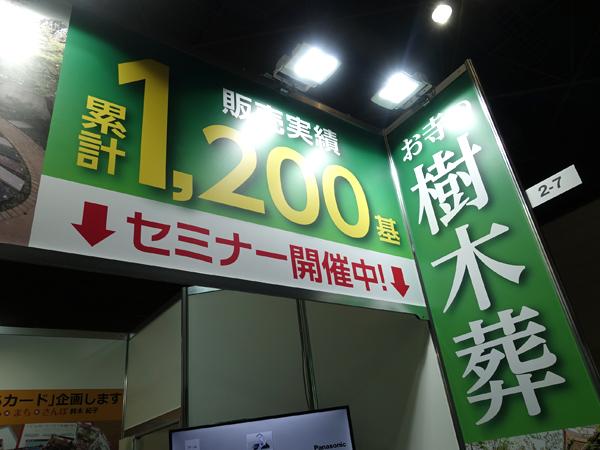お寺の樹木葬の販売累計1200基突破