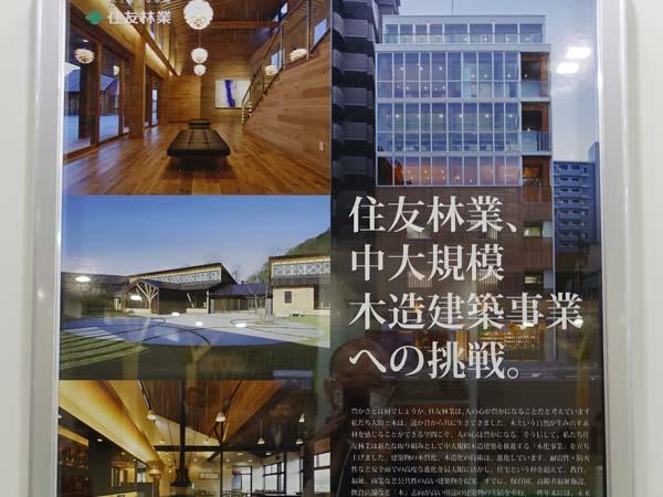 住友林業の木造建築