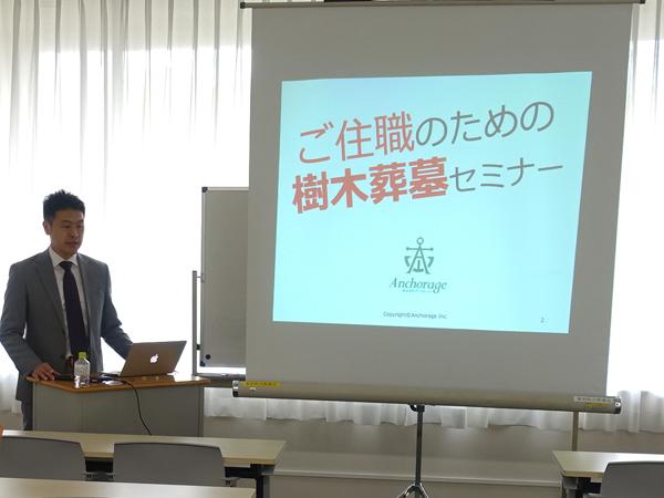 アンカレッジ・伊藤社長の樹木葬墓セミナー