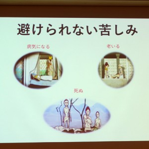 町屋光明寺の四門出遊スライド