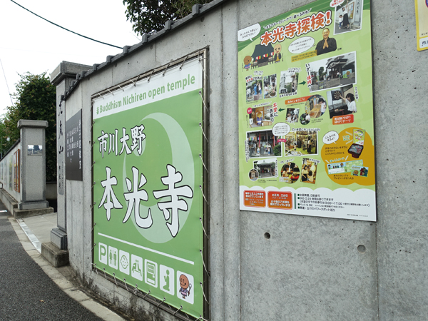 本光寺の外壁看板