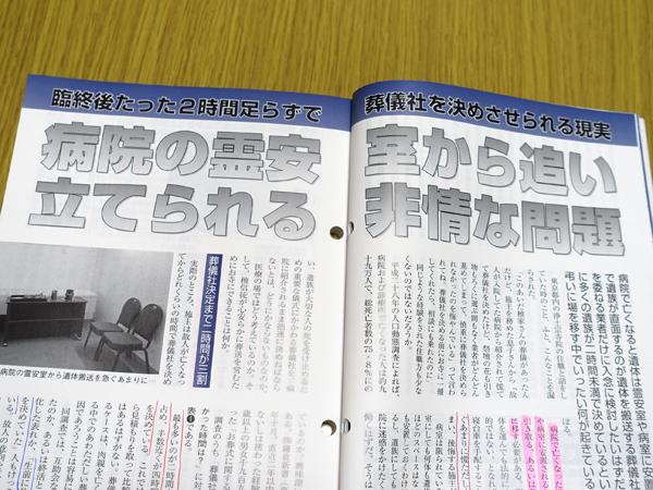 月刊住職の記事