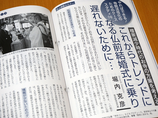 月刊住職の仏前結婚式記事
