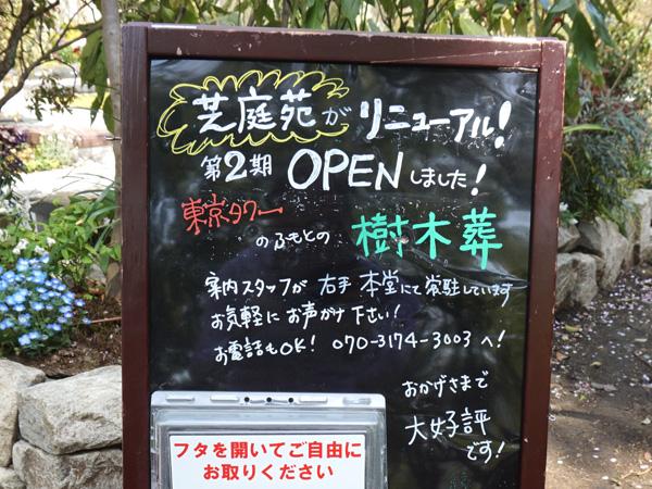 宝珠院の樹木葬第二期オープン