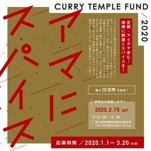 カリー寺基金