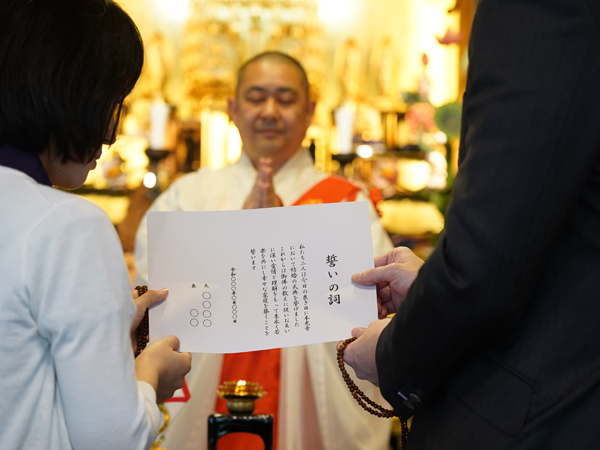 本光寺結婚式の誓いの詞