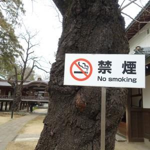 境内の禁煙看板
