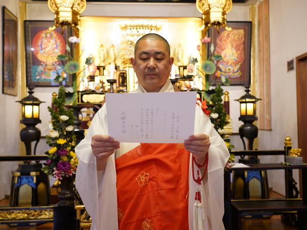 本光寺結婚式の正婚允可証授与