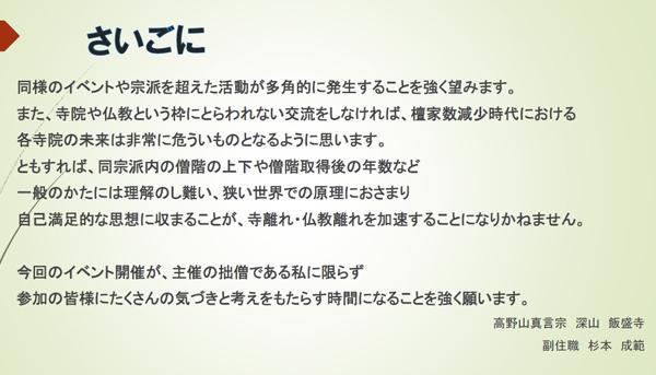 杉本さんの締めの言葉