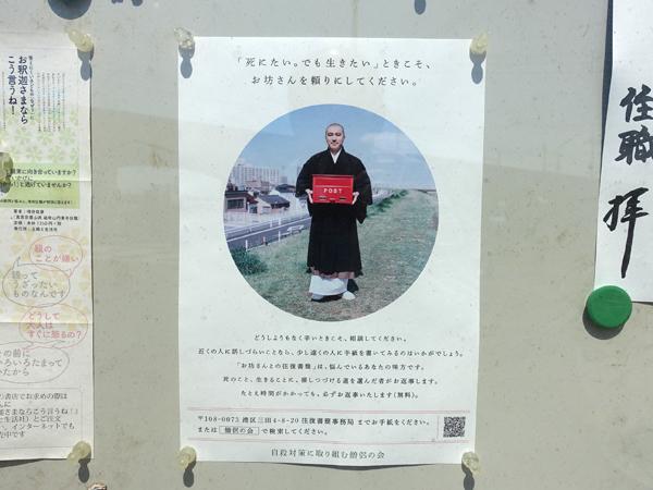 自殺対策に取り組む僧侶の会