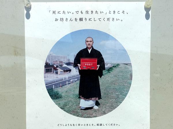 円東寺増田住職