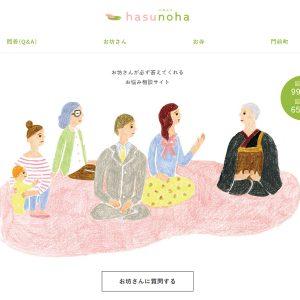 hasunoha(ハスノハ)