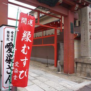 勝鬘院(愛染堂)