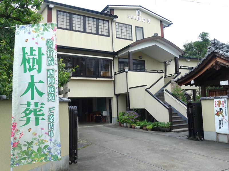 京都・善行院
